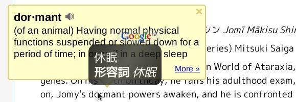 Google dictionary + Auto Translate